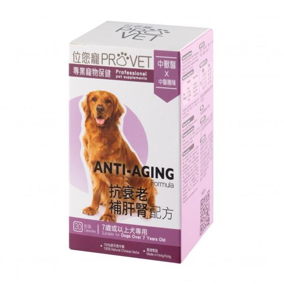 「位您寵」抗衰老補肝腎配方 - 7歲或以上犬專用