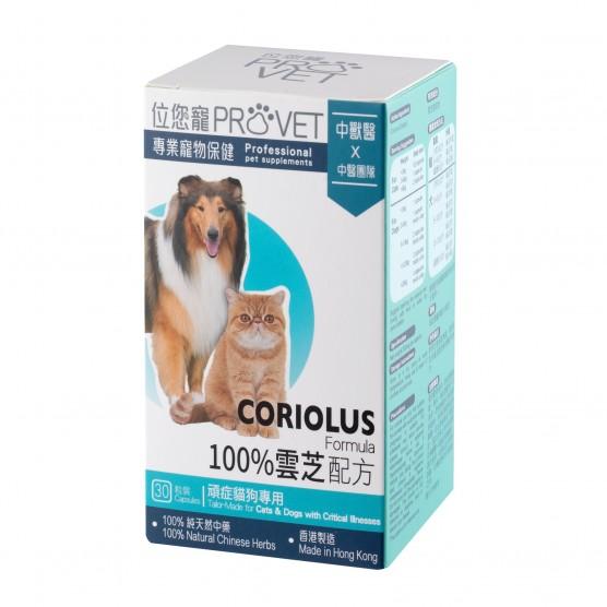 「位您寵」100%雲芝配方 - 頑症貓犬專用