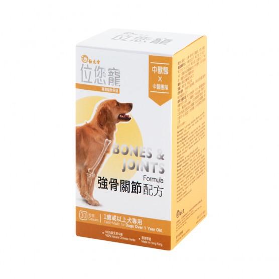 「位您寵」強骨關節配方 - 1歲或以上犬專用