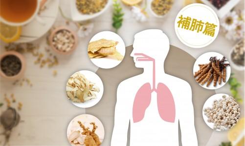 (繁體) 【補五臟,提升免疫更健康:補肺篇】