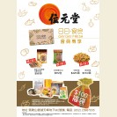 【WAI YUEN TONG x DAY DAY FRESH SPECIAL OFFER】