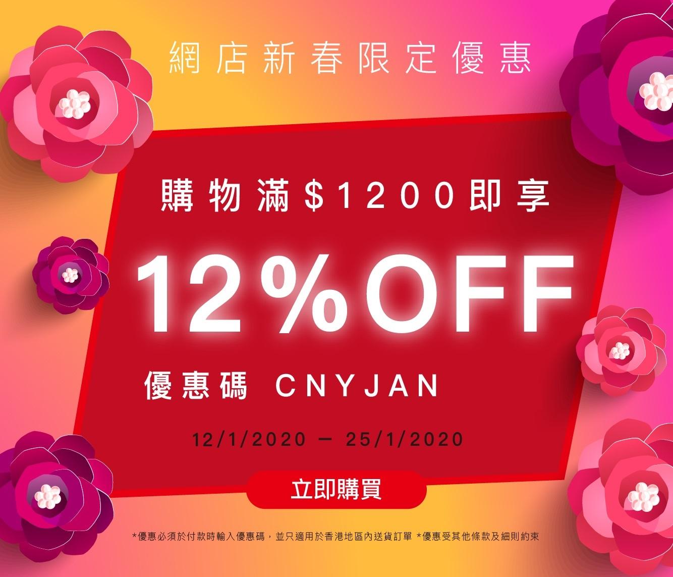 CNY Offer