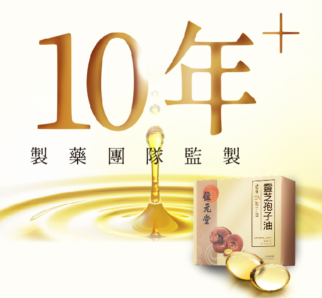 Lingzhi Oil
