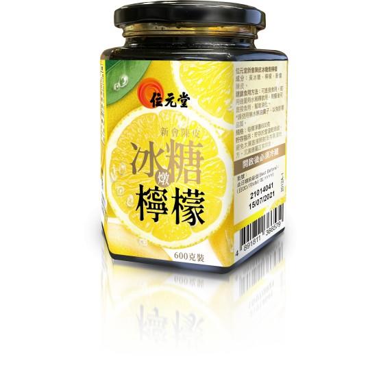 位元堂陳皮冰糖燉檸檬