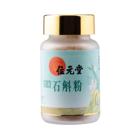 Yunnan Dendrobium Powder