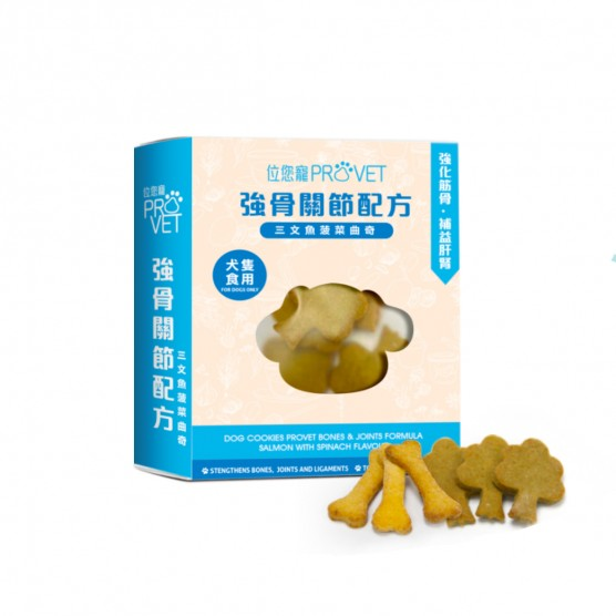 Dog Cookies with Bones & Joints Formula Salmon with Spinach Flavour