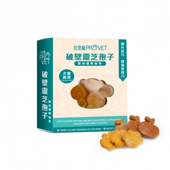 Dog Cookies with Wall-Broken Ganoderma Lucidum Spores Formula Chicken with Apple Flavour