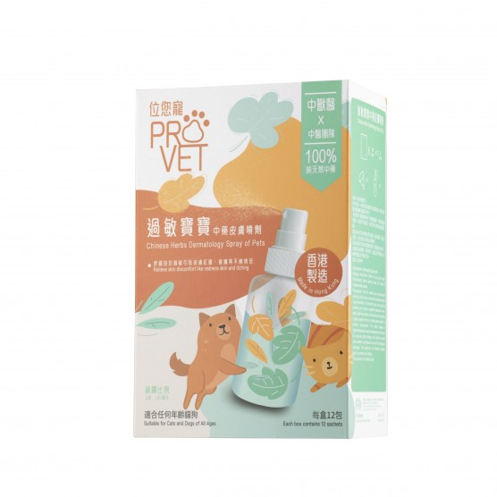 Chinese Herbs Dermatology Spray of Pets (Suitable for Cats and Dogs of all Ages)