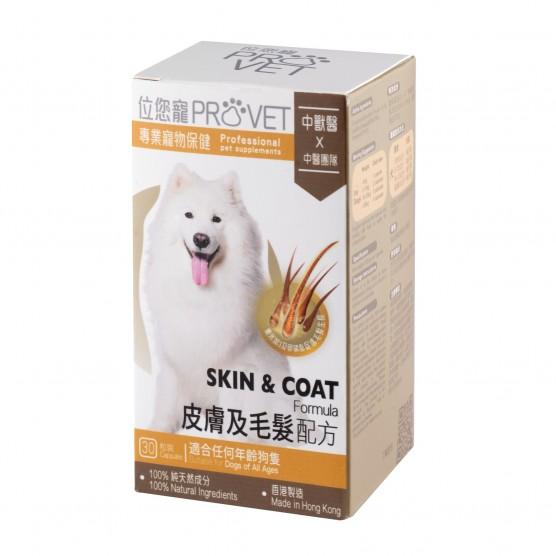 「位您寵」ProVet Skin & Coat Formula