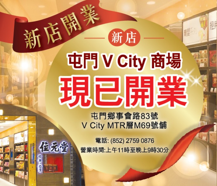 Tuen Mun V City shop grand opening