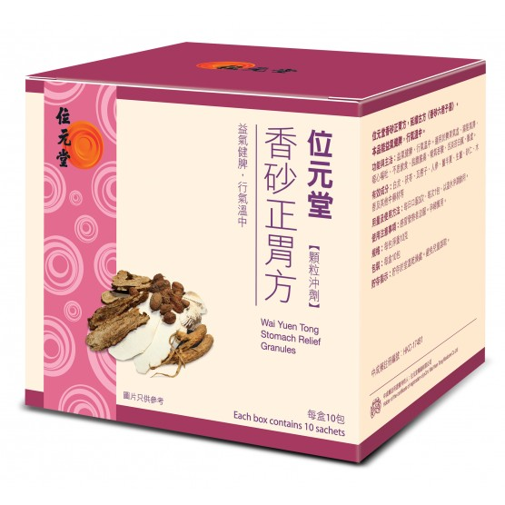 Stomach Relief Granules